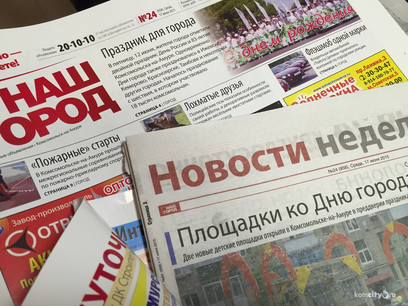 г комсомольск на амуре газета наш город