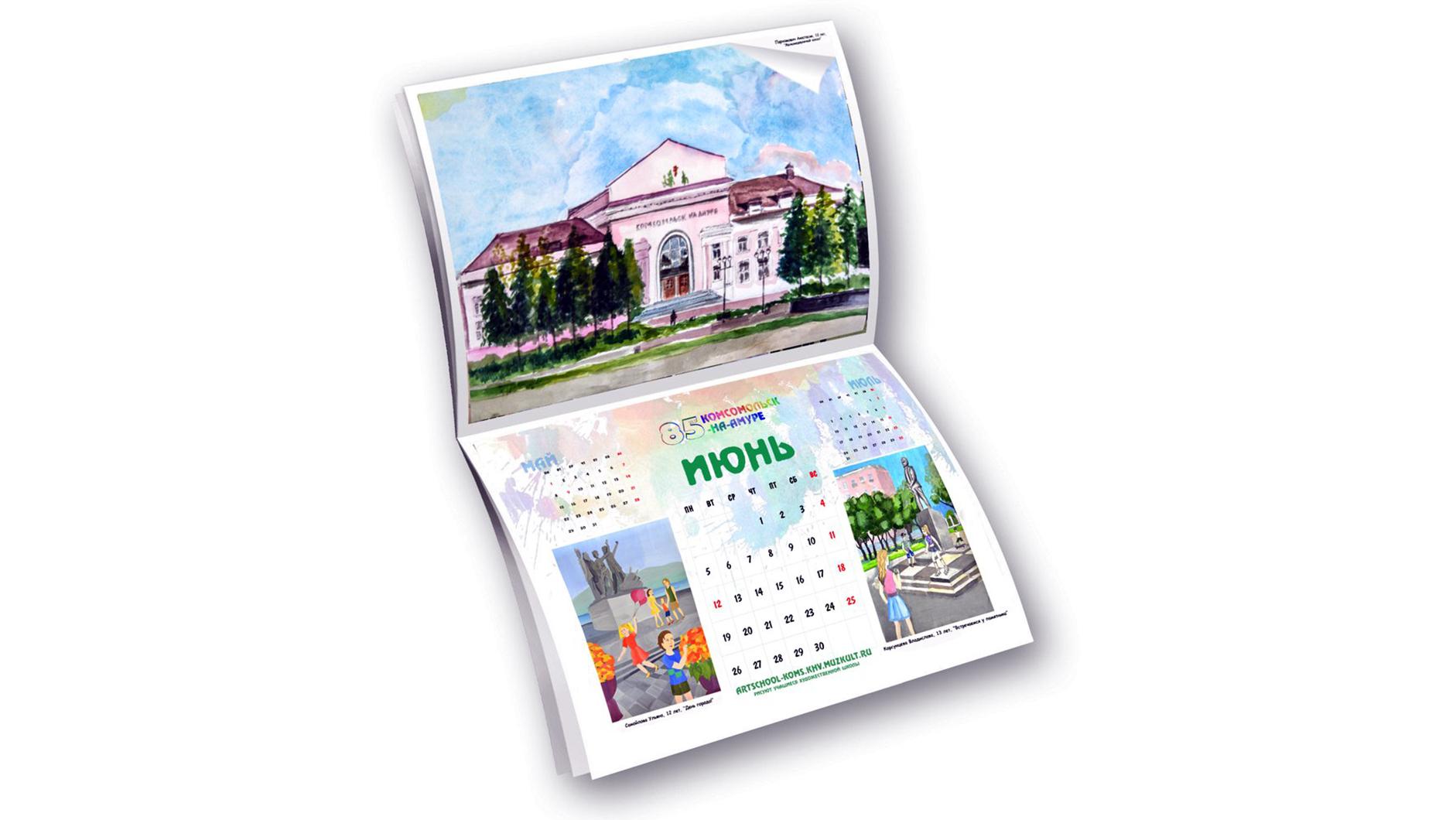 Конкурс календарей кострома
